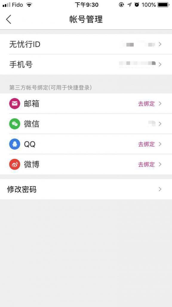 如何免插SIM卡接收中国手机号上的短信