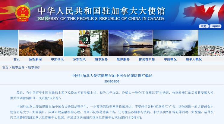 加拿大现微信换汇骗局 警察提醒华裔小心