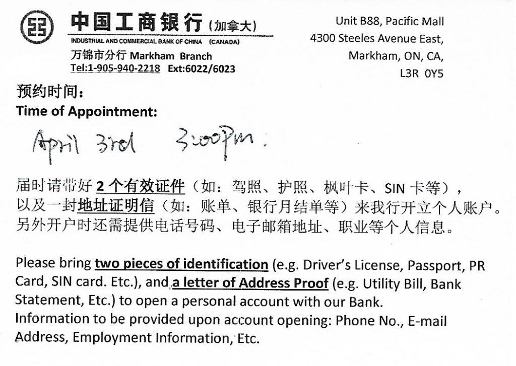中国工商银行(加拿大)开户经历